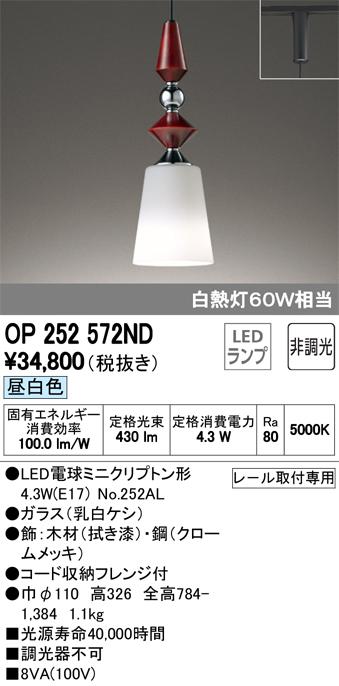 βオーデリック/ODELIC 照明【OP252572ND】ペンダントライト LEDランプ 非調光 昼白色 プラグ レール取付専用