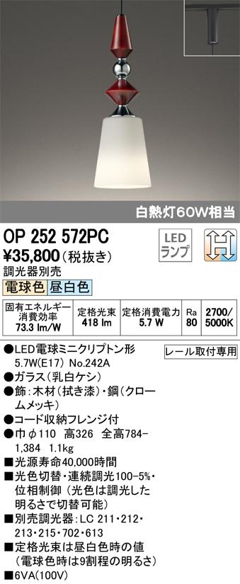 βオーデリック/ODELIC 照明【OP252572PC】ペンダントライト LEDランプ 光色切替調光 プラグ レール取付専用 調光器別売