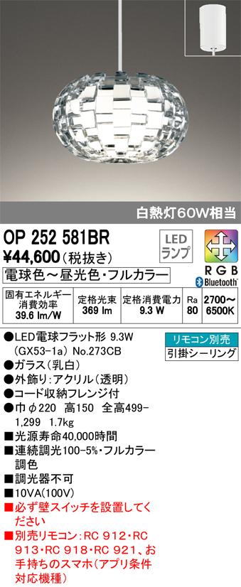βオーデリック/ODELIC 照明【OP252581BR】ペンダントライト LEDランプ フルカラー調光・調色 フレンジ 引掛シーリング リモコン別売