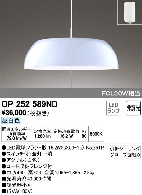 βオーデリック/ODELIC 照明【OP252589ND】ペンダントライト LEDランプ 非調光 昼白色 引掛シーリング アクリル(白色)