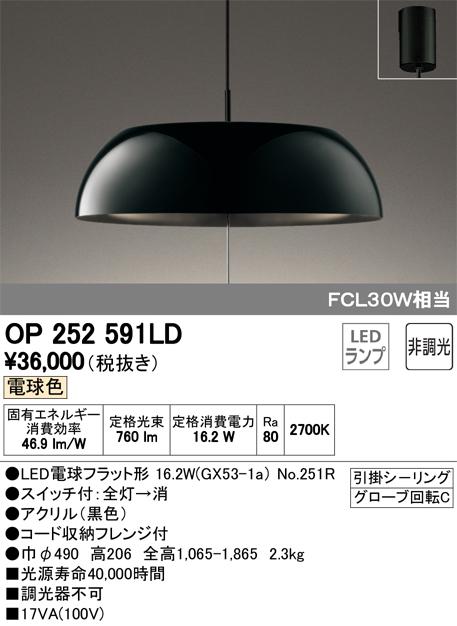 βオーデリック/ODELIC 照明【OP252591LD】ペンダントライト LEDランプ 非調光 電球色 引掛シーリング アクリル(黒色)