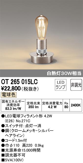 βオーデリック/ODELIC 照明【OT265015LC】スタンド LEDランプ 非調光 電球色