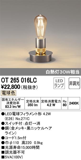 βオーデリック/ODELIC 照明【OT265016LC】スタンド LEDランプ 非調光 電球色