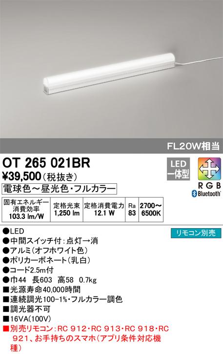 βオーデリック/ODELIC 照明【OT265021BR】スタンド LED一体型 フルカラー調光・調色 リモコン別売