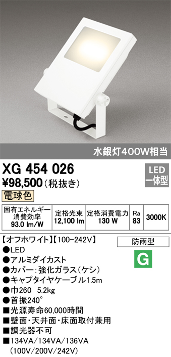 βオーデリック/ODELIC 照明【XG454026】エクステリア スポットライト LED一体型 電球色 オフホワイト 防雨型