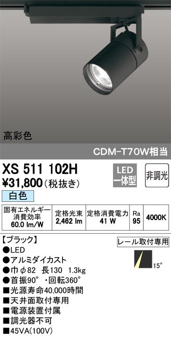 βオーデリック/ODELIC 照明【XS511102H】スポットライト LED一体型 非調光 白色 ブラック 高彩色