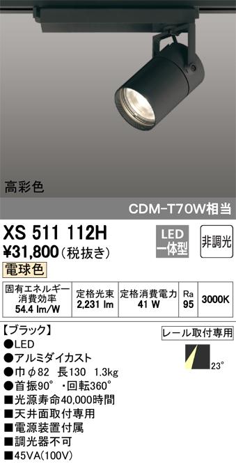 βオーデリック/ODELIC 照明【XS511112H】スポットライト LED一体型 非調光 電球色 ブラック 高彩色