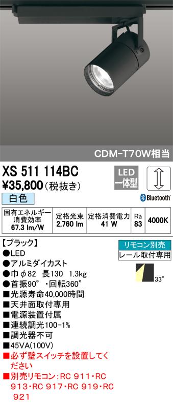 βオーデリック/ODELIC 照明【XS511114BC】スポットライト LED一体型 調光 白色 ブラック リモコン別売