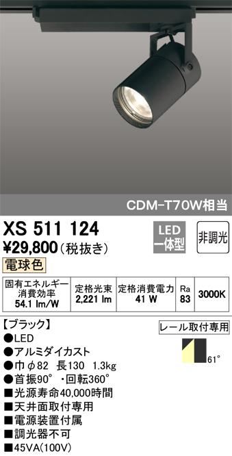 βオーデリック/ODELIC 照明【XS511124】スポットライト LED一体型 非調光 電球色 ブラック