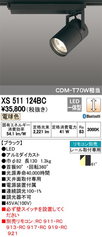 βオーデリック/ODELIC 照明【XS511124BC】スポットライト LED一体型 調光 電球色 ブラック リモコン別売