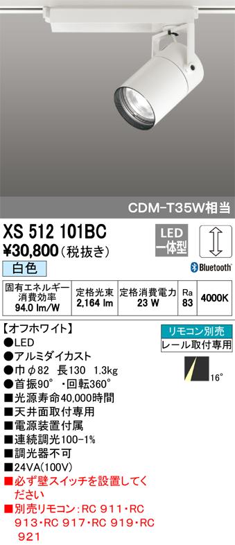 βオーデリック/ODELIC 照明【XS512101BC】スポットライト LED一体型 調光 白色 オフホワイト リモコン別売