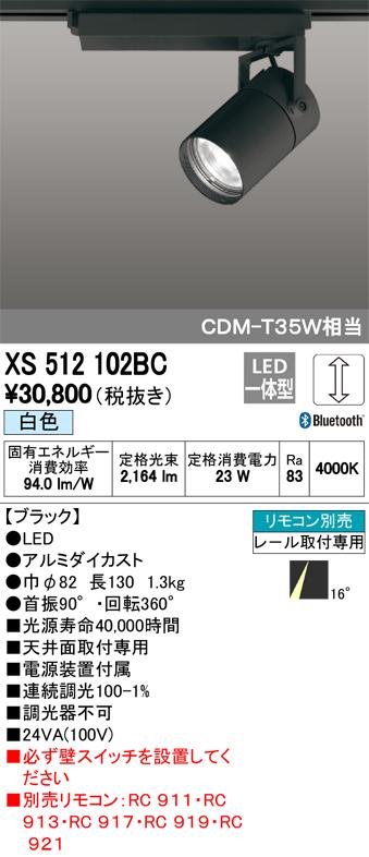 βオーデリック/ODELIC 照明【XS512102BC】スポットライト LED一体型 調光 白色 ブラック リモコン別売