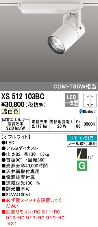 βオーデリック/ODELIC 照明【XS512103BC】スポットライト LED一体型 調光 温白色 オフホワイト リモコン別売