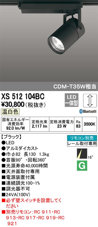 βオーデリック/ODELIC 照明【XS512104BC】スポットライト LED一体型 調光 温白色 ブラック リモコン別売