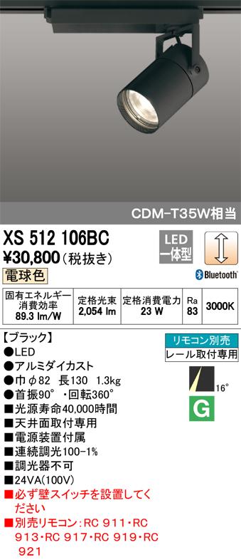 βオーデリック/ODELIC 照明【XS512106BC】スポットライト LED一体型 調光 電球色 ブラック リモコン別売