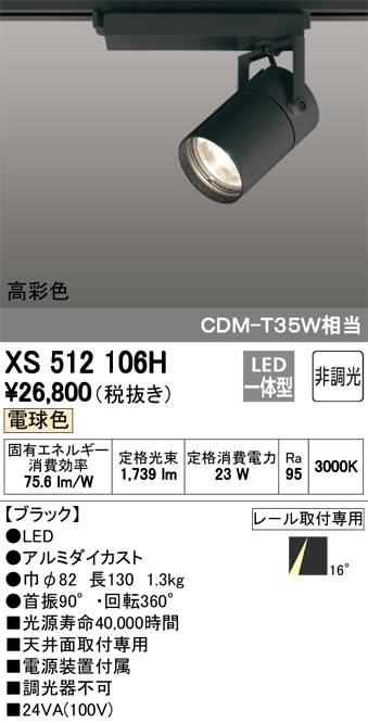 βオーデリック/ODELIC 照明【XS512106H】スポットライト LED一体型 非調光 電球色 ブラック 高彩色