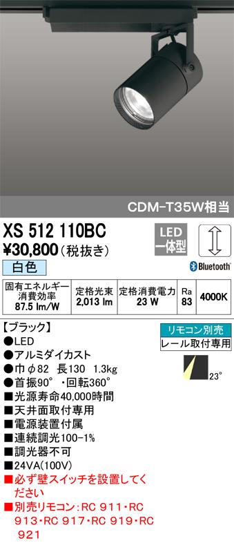 βオーデリック/ODELIC 照明【XS512110BC】スポットライト LED一体型 調光 白色 ブラック リモコン別売