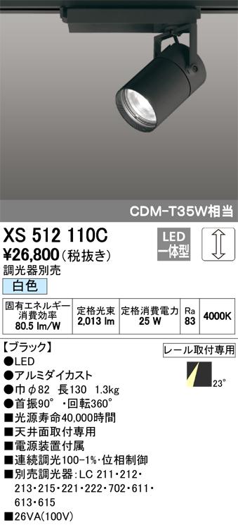 βオーデリック/ODELIC 照明【XS512110C】スポットライト LED一体型 位相制御調光 白色 ブラック 調光器別売
