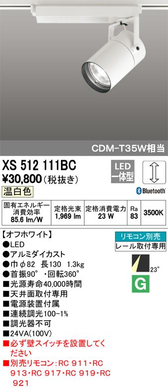 βオーデリック/ODELIC 照明【XS512111BC】スポットライト LED一体型 調光 温白色 オフホワイト リモコン別売