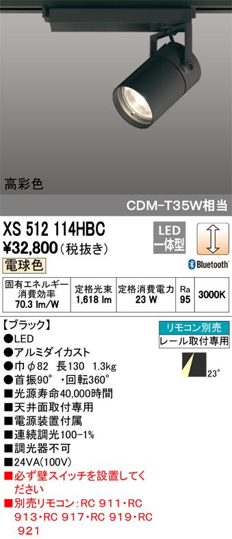 βオーデリック/ODELIC 照明【XS512114HBC】スポットライト LED一体型 調光 電球色 ブラック 高彩色 リモコン別売