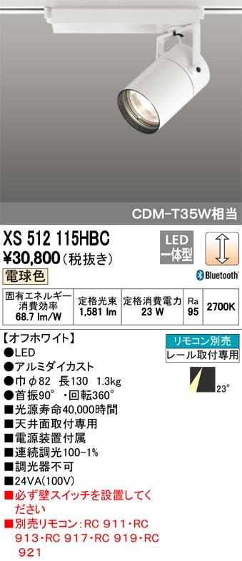 βオーデリック/ODELIC 照明【XS512115HBC】スポットライト LED一体型 調光 電球色 オフホワイト リモコン別売