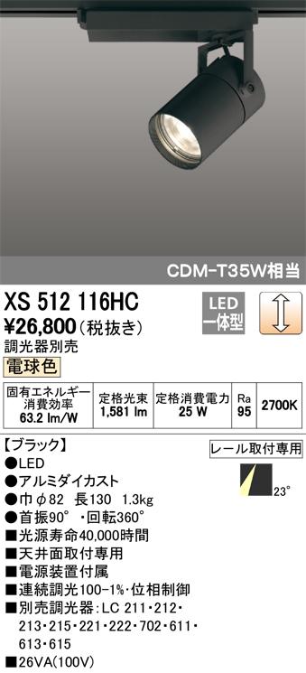 ODELICオーデリックLEDユニバーサルダウンライトXD604144HC