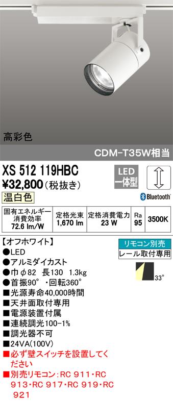 βオーデリック/ODELIC 照明【XS512119HBC】スポットライト LED一体型 調光 温白色 オフホワイト 高彩色 リモコン別売