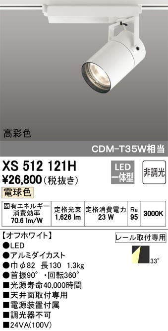 βオーデリック/ODELIC 照明【XS512121H】スポットライト LED一体型 非調光 電球色 オフホワイト 高彩色