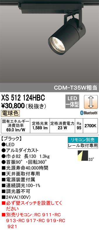 βオーデリック/ODELIC 照明【XS512124HBC】スポットライト LED一体型 調光 電球色 ブラック リモコン別売