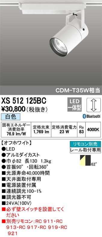 βオーデリック/ODELIC 照明【XS512125BC】スポットライト LED一体型 調光 白色 オフホワイト リモコン別売