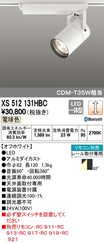 βオーデリック/ODELIC 照明【XS512131HBC】スポットライト LED一体型 調光 電球色 オフホワイト リモコン別売