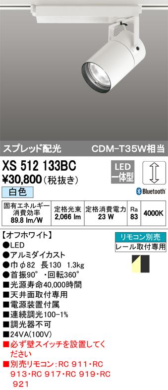 βオーデリック/ODELIC 照明【XS512133BC】スポットライト LED一体型 スプレッド配光 調光 白色 オフホワイト リモコン別売