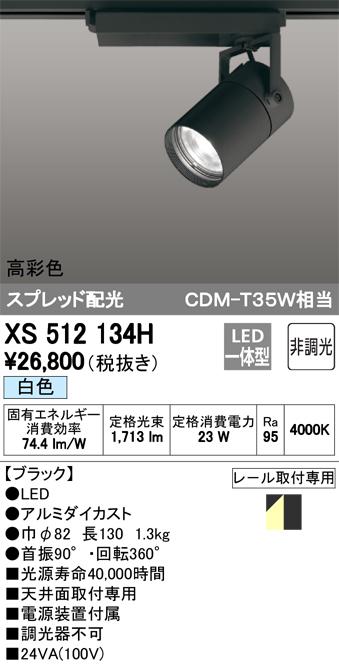 βオーデリック/ODELIC 照明【XS512134H】スポットライト LED一体型 スプレッド配光 非調光 白色 ブラック 高彩色