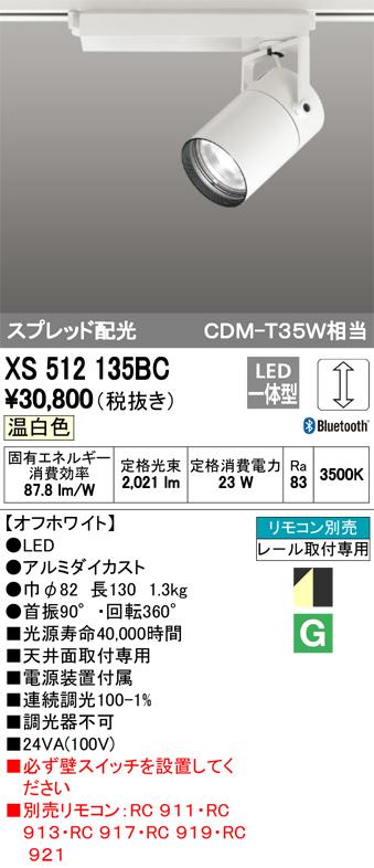 βオーデリック/ODELIC 照明【XS512135BC】スポットライト LED一体型 スプレッド配光 調光 温白色 オフホワイト リモコン別売