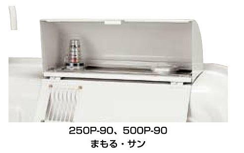 サンダイヤ オイルタンク 部品【250P-90】セキュリティー部品 まもる・サン