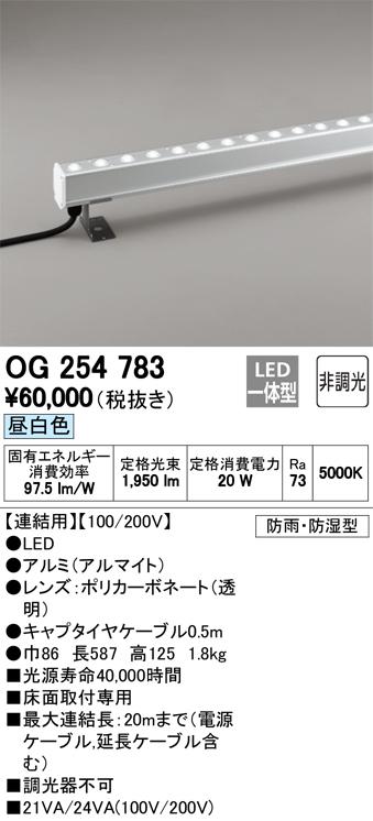 βオーデリック/ODELIC 照明【OG254783】間接照明 LED一体型 非調光 昼白色 エクステリア 配光制御タイプ(ハイパワーウォールウォッシャー) L600タイプ 防雨・防湿型
