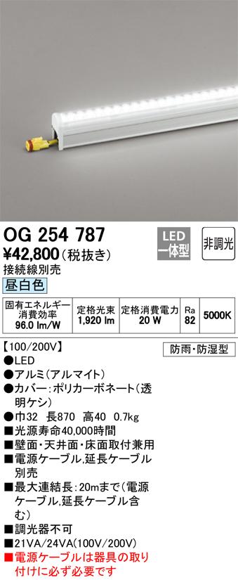 βオーデリック/ODELIC 照明【OG254787】間接照明 LED一体型 非調光 昼白色 エクステリア 配光制御タイプ(ウォールウォッシャー) L900タイプ 防雨・防湿型