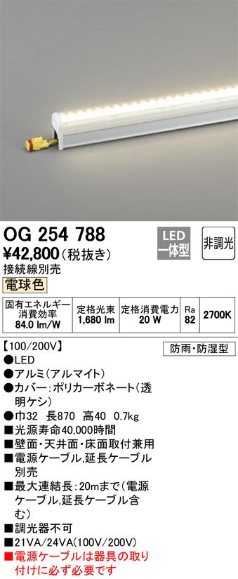 βオーデリック/ODELIC 照明【OG254788】間接照明 LED一体型 非調光 電球色 エクステリア 配光制御タイプ(ウォールウォッシャー) L900タイプ 防雨・防湿型