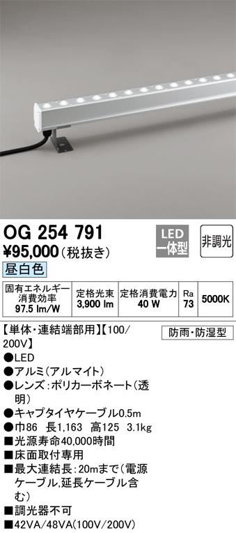 ‡‡‡βオーデリック/ODELIC 照明【OG254791】間接照明 LED一体型 非調光 昼白色 エクステリア 配光制御タイプ(ハイパワーウォールウォッシャー) L1200タイプ 防雨・防湿型