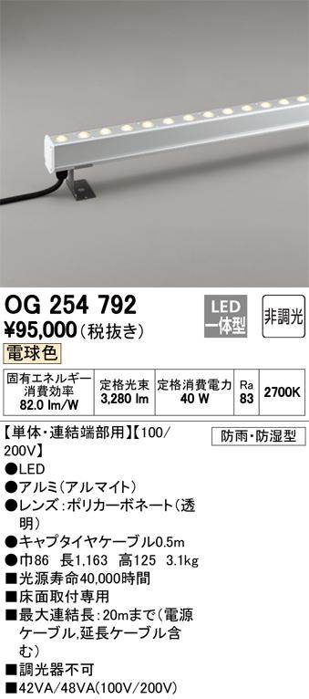 ‡‡‡βオーデリック/ODELIC 照明【OG254792】間接照明 LED一体型 非調光 電球色 エクステリア 配光制御タイプ(ハイパワーウォールウォッシャー) L1200タイプ 防雨・防湿型