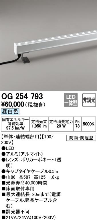 βオーデリック/ODELIC 照明【OG254793】間接照明 LED一体型 非調光 昼白色 エクステリア 配光制御タイプ(ハイパワーウォールウォッシャー) L600タイプ 防雨・防湿型