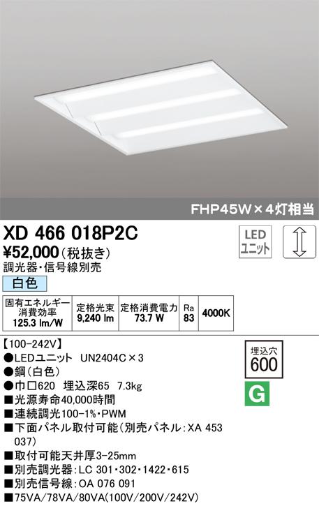 βオーデリック/ODELIC 照明【XD466018P2C】ベースライト LEDユニット交換型 PWM調光 白色 埋込型 省電力タイプ ルーバー無 調光器・信号線別売