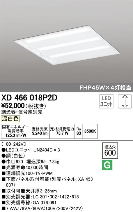 βオーデリック/ODELIC 照明【XD466018P2D】ベースライト LEDユニット交換型 PWM調光 温白色 埋込型 省電力タイプ ルーバー無 調光器・信号線別売