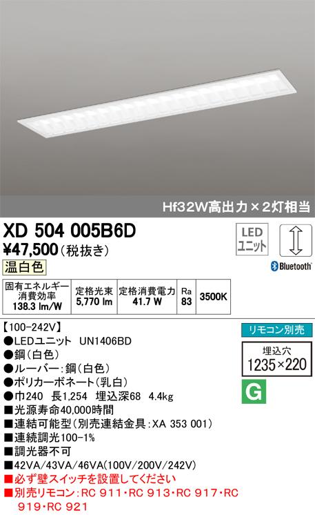 βオーデリック/ODELIC 照明【XD504005B6D】ベースライト LEDユニット交換型 調光 温白色 埋込型40形 下面開放型(幅220:ルーバー) リモコン別売