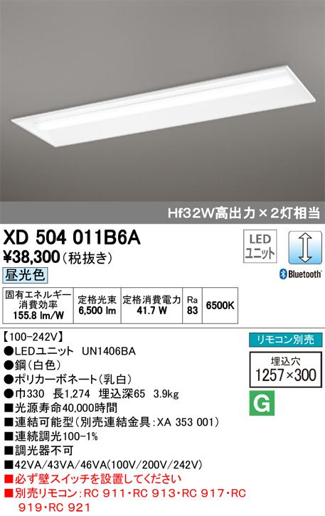βオーデリック/ODELIC 照明【XD504011B6A】ベースライト LEDユニット交換型 調光 昼光色 埋込型40形 下面開放型(幅300) リモコン別売
