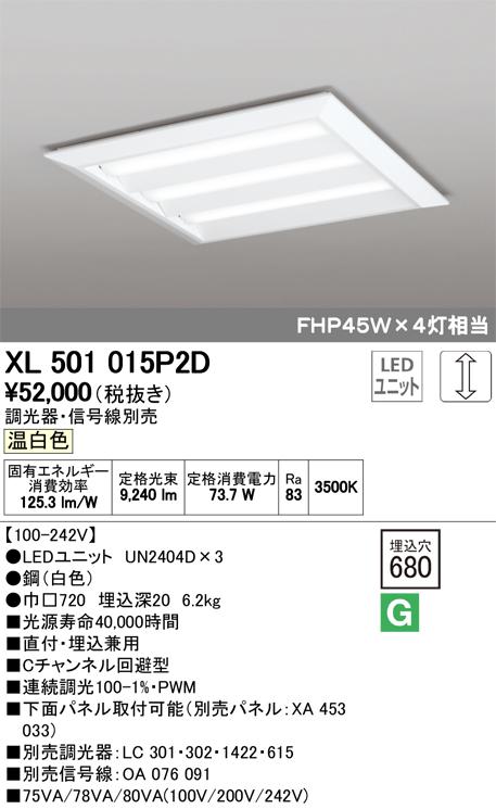 βオーデリック/ODELIC 照明【XL501015P2D】ベースライト LEDユニット交換型 PWM調光 温白色 直付/埋込兼用型 省電力タイプ ルーバー無 調光器・信号線別売