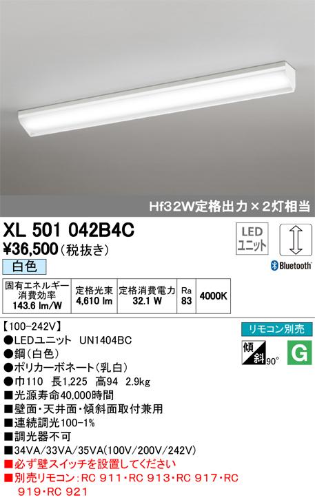 βオーデリック/ODELIC 照明【XL501042B4C】ベースライト LEDユニット交換型 調光 白色 直付型40形 ウォールウォッシャー型 リモコン別売