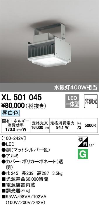 ∬∬βオーデリック/ODELIC 高天井用照明【XL501045】ベースライト LED一体型 非調光 昼白色 電源内蔵型
