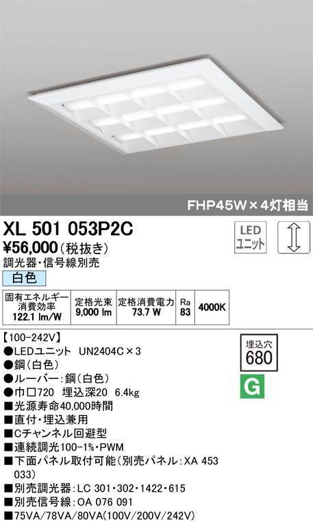 βオーデリック/ODELIC 照明【XL501053P2C】ベースライト LEDユニット交換型 PWM調光 白色 直付/埋込兼用型 省電力タイプ ルーバー付 調光器・信号線別売