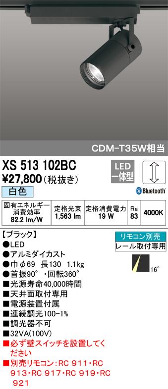 βオーデリック/ODELIC 照明【XS513102BC】スポットライト LED一体型 調光 白色 ブラック リモコン別売